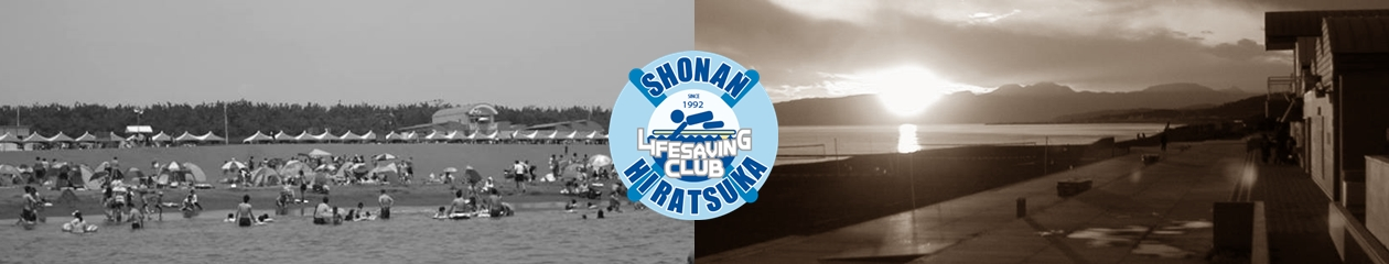 Shonan Hiratsuka Lifesaving Club