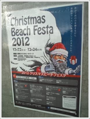12月22日~24日はクリスマスビーチフェスタ2012 冬のビーチを楽しもう!