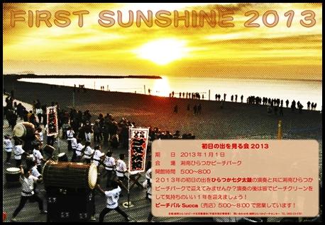 新年最初は!ビーチパークから(*^_^*) 初日の出を見る会2013開催です!